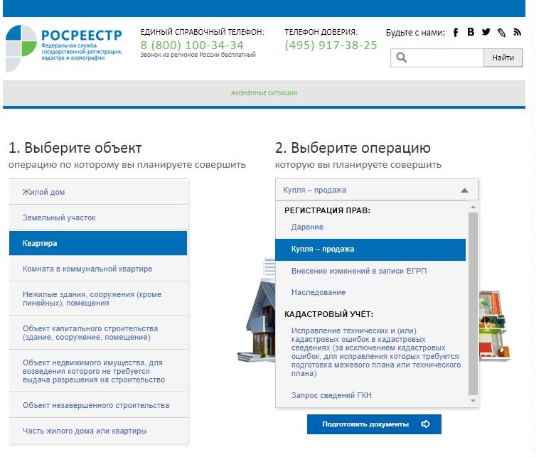 Зарегистрировать свои права на недвижимость можно с помощью сайте Росреестра