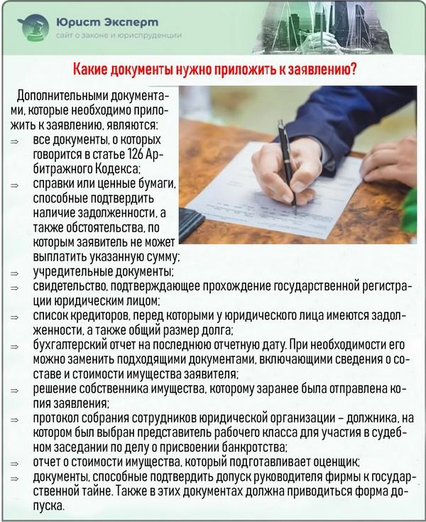 Какие документы нужно приложить к заявлению?
