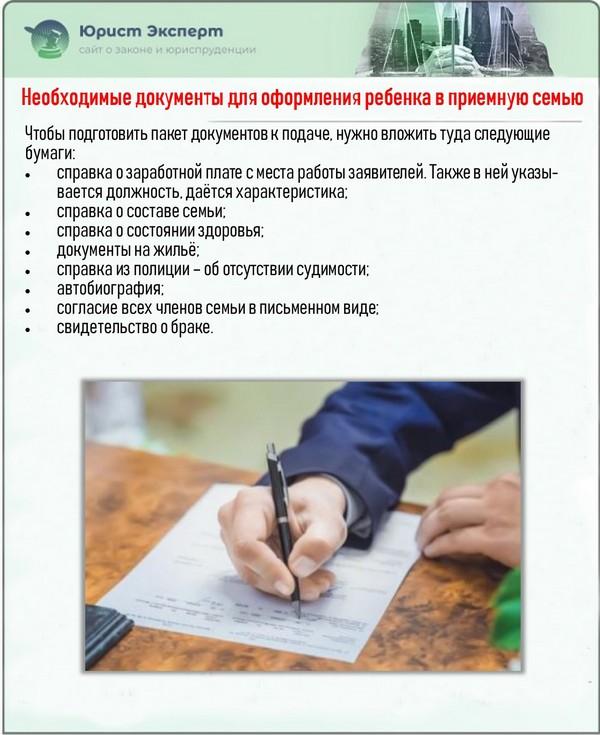 Необходимые документы для оформления ребенка в приемную семью