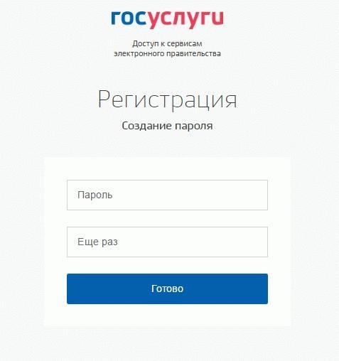 Чтобы получать электронное уведомление о налогах, надо зарегистрироваться на портале предоставления государственных услуг