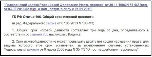 Статья 196 ГК РФ. Общий срок исковой давности