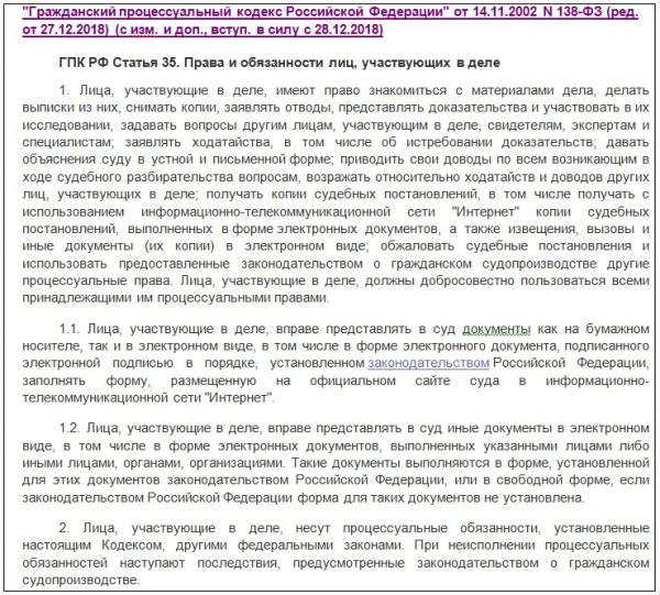 Ст. 35 ГПК РФ