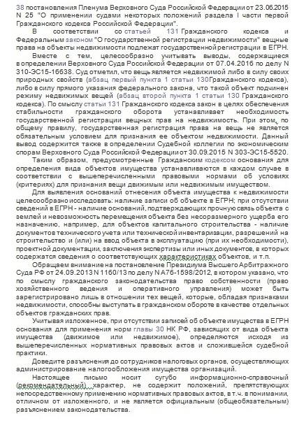 Письмо ФНС РФ от 01.10.18 N БС-4-21/19038, страница 2