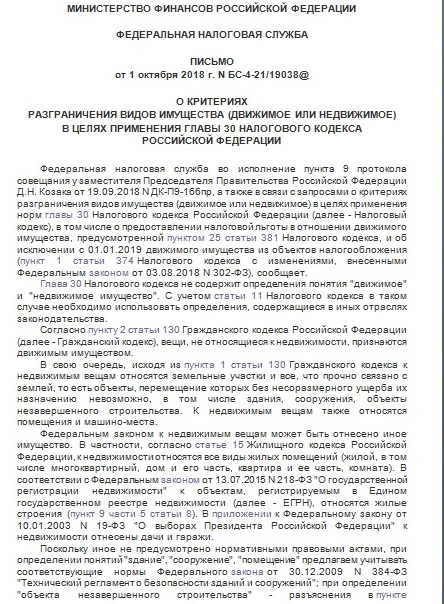 Письмо ФНС РФ от 01.10.18 N БС-4-21/19038, страница 1