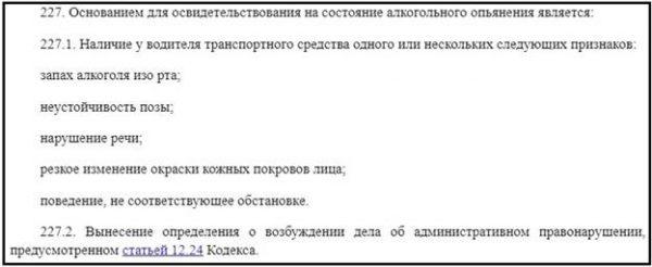 Пункт 227 Приложения 1 к Приказу МВД № 664
