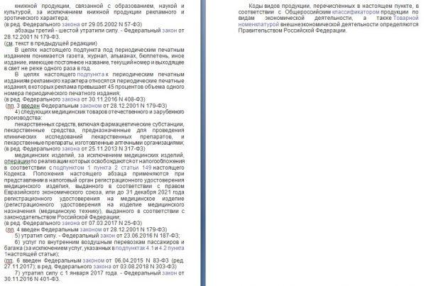 Пункт 2 статьи 164 НК РФ