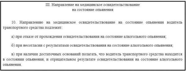 Пункт 10 Постановления № 475