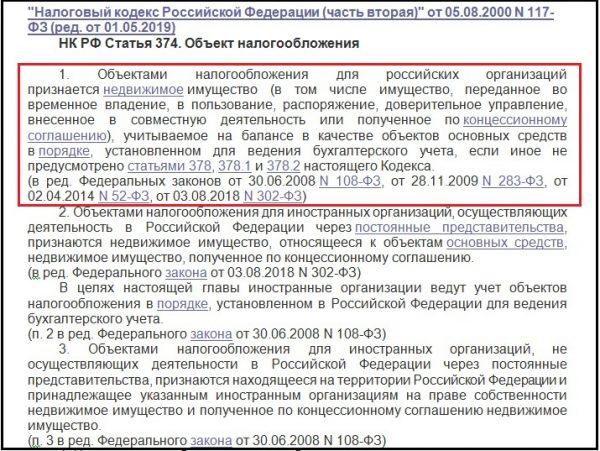 Статья 374. Объект налогообложения (ФЗ № 117))