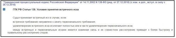 Статья 138 ГПК