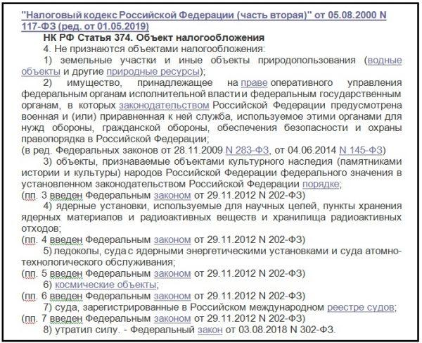 Пункт 4 ст. 374. Объект налогообложения (ФЗ № 117)