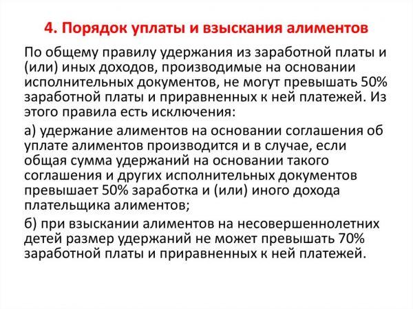 Порядок уплаты алиментов контролируется законодательством