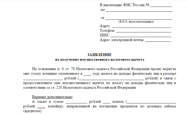 Образец заявления на вычет в ИФНС
