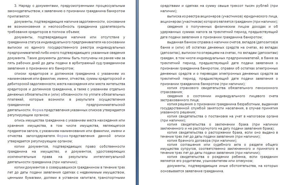 Пункт 3 статьи 213.4 ФЗ № 127