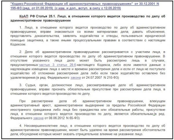 Статья 25.1. Лицо, в отношении которого ведется производство по делу об административном правонарушении (ФЗ № 195)