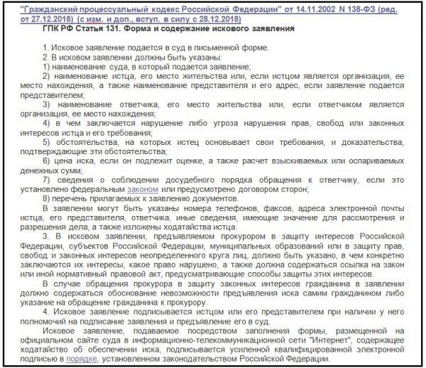 Статья 131 ГПК РФ