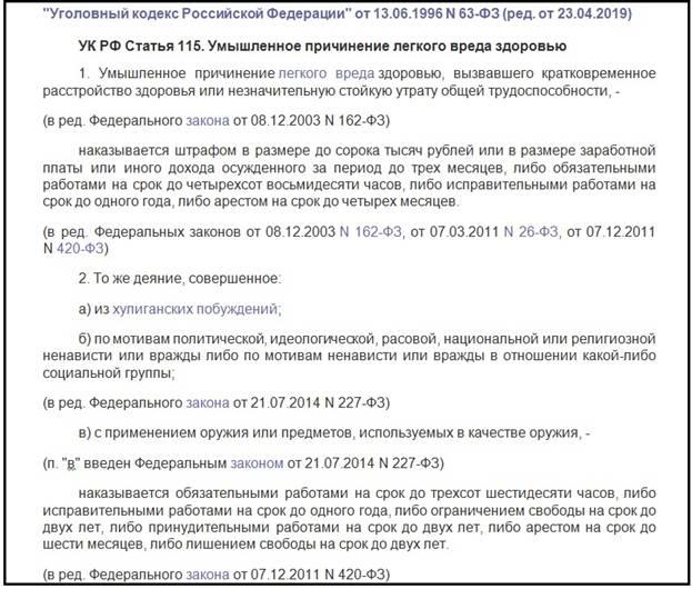 уголовный кодекс статья 115