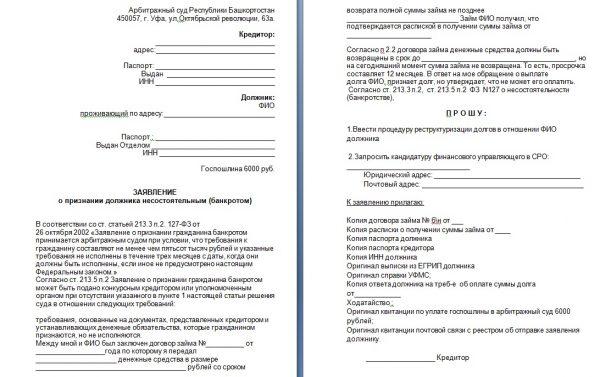 Образец заявления о банкротстве гражданина от кредитора