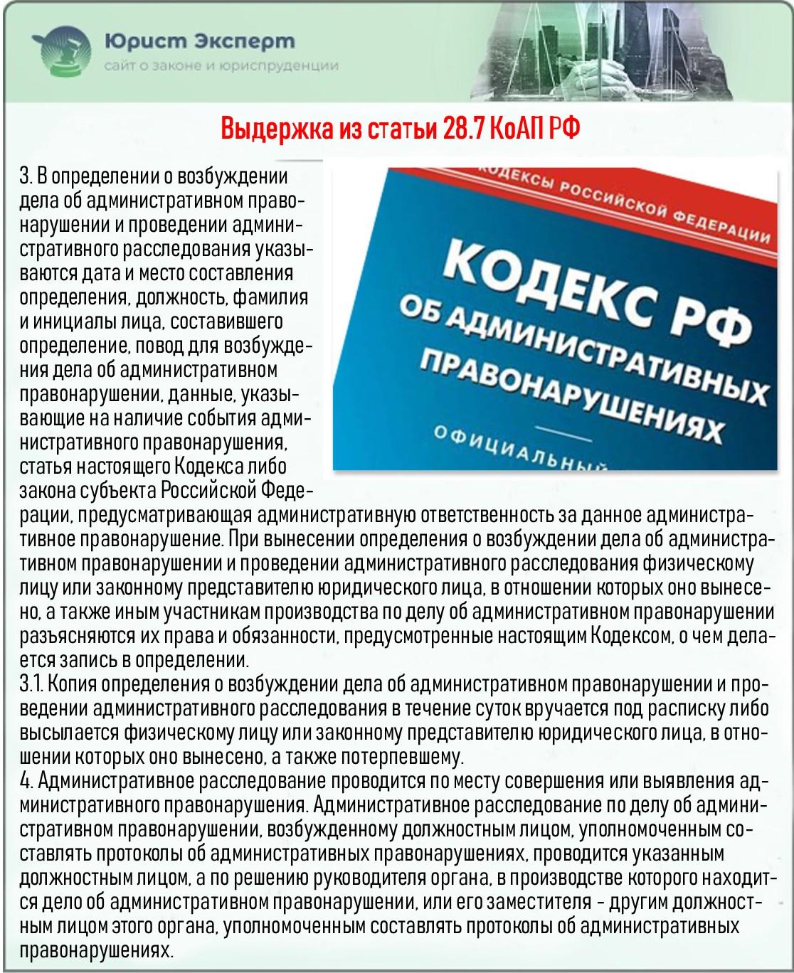 Выдержка из статьи 28.7 КоАП РФ