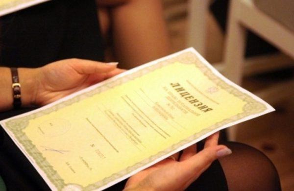 Важно учитывать типы деятельности, которые подлежат лицензированию