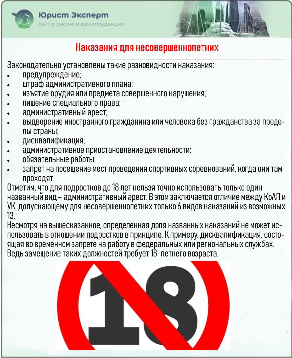 Наказания для несовершеннолетних