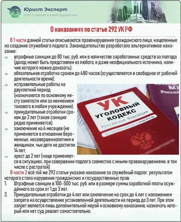 О наказаниях по статье 292 УК РФ