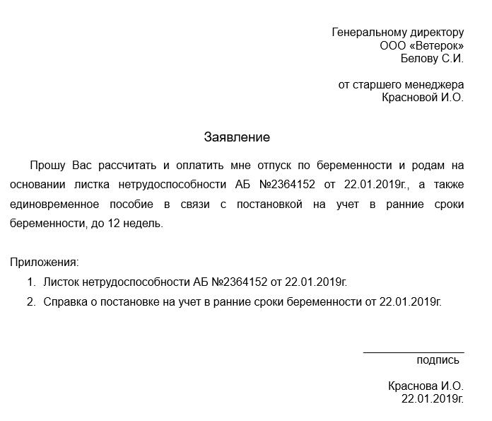 Заявление на выплату декретного пособия