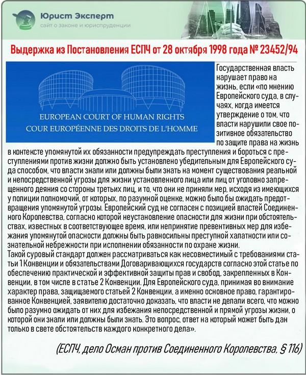 Выдержка из Постановления ЕСПЧ от28 октября 1998 года№ 23452/94