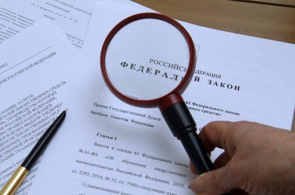 Доработка закона после первого чтения