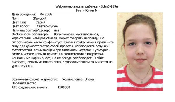 Получите информацию о ребенке