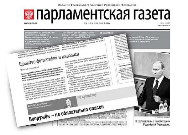 Публикация законопроекта