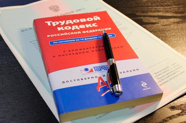 Важно учитывать нормы ТК РФ