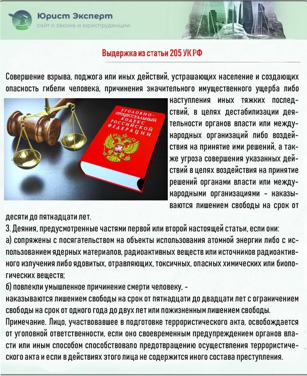 Выдержка из статьи 205 УК РФ