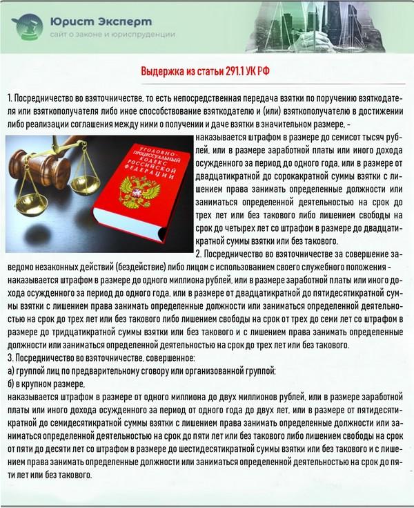 Выдержка из статьи 291.1 УК РФ