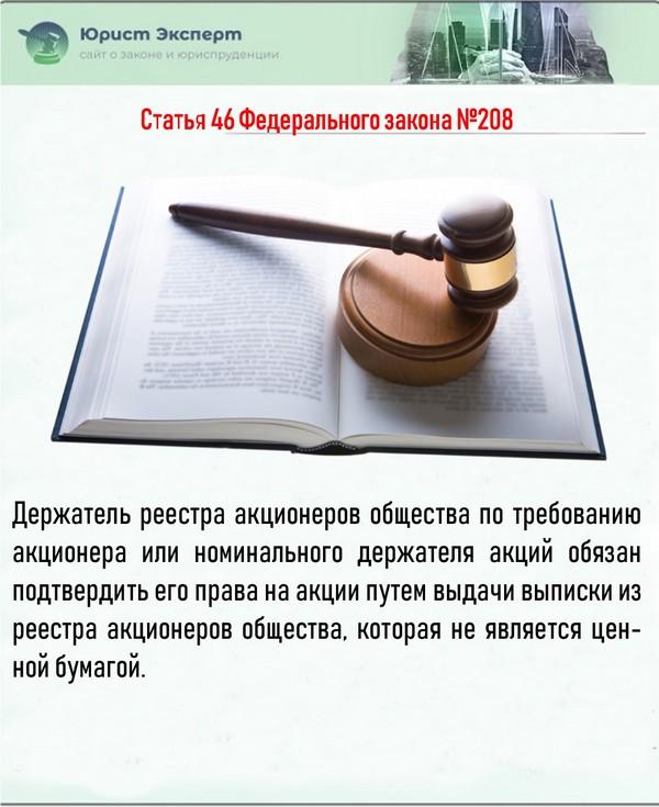 Статья 46 Федерального закона №208