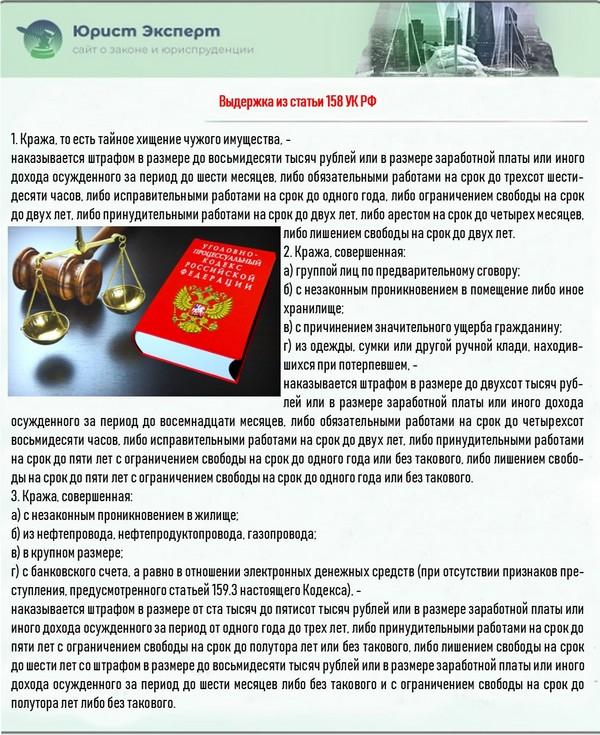 Выдержка из статьи 158 УК РФ