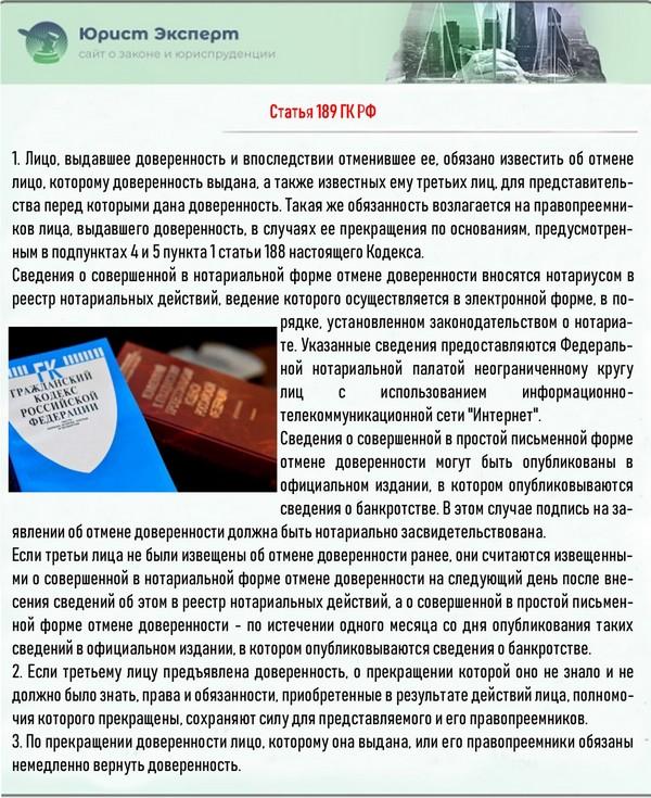 Статья 189 ГК РФ