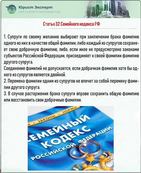 Статья 32 Семейного кодекса РФ