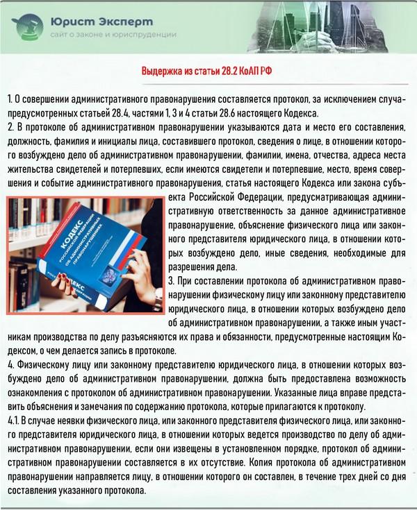 Выдержка из статьи 28.2 КоАП РФ
