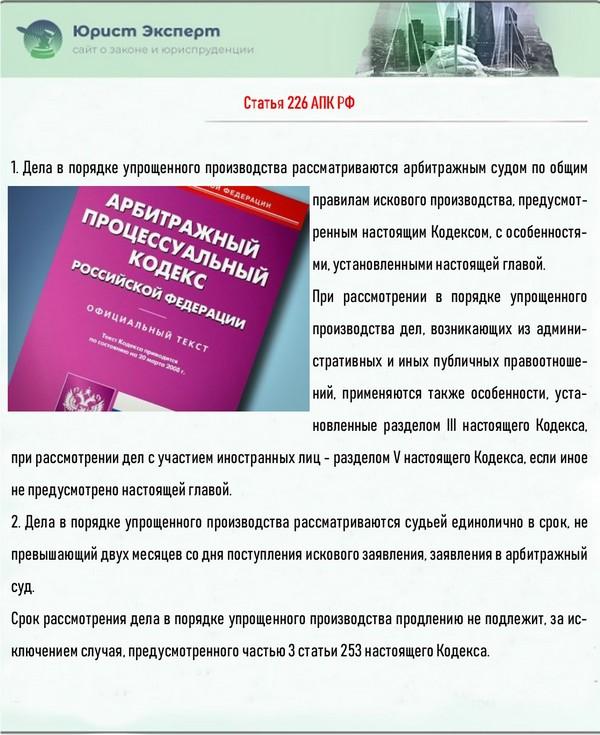 Статья 226 АПК РФ