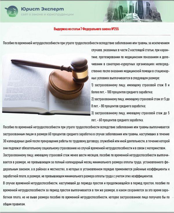 Выдержка из статьи 7 Федерального закона №255