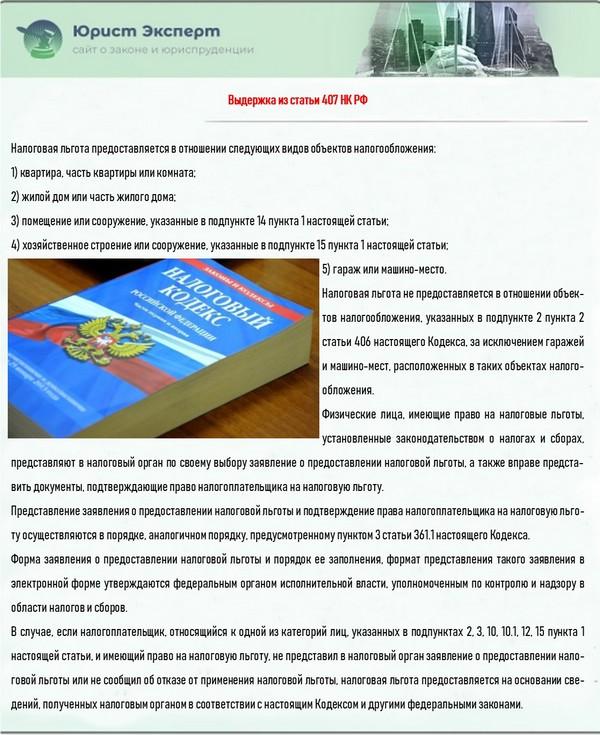Выдержка из статьи 407 НК РФ
