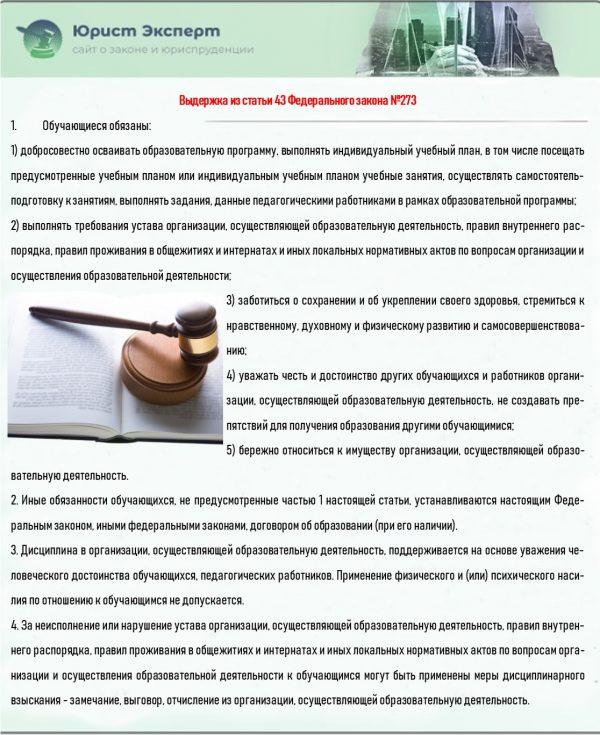 Выдержка из статьи 43 Федерального закона №273