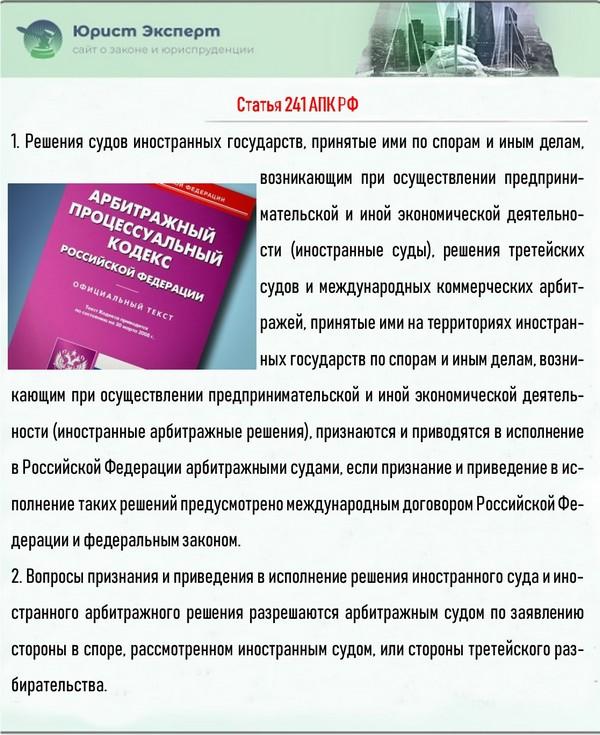 Статья 241 АПК РФ