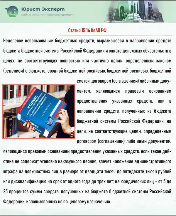 Статья 15.14 КоАП РФ