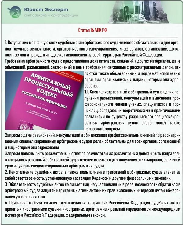 Статья 16 АПК РФ