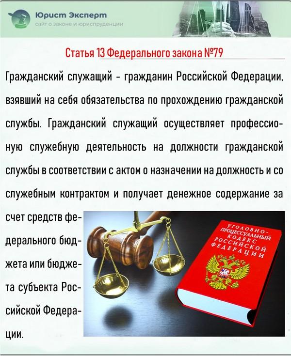 Статья 13 Федерального закона №79