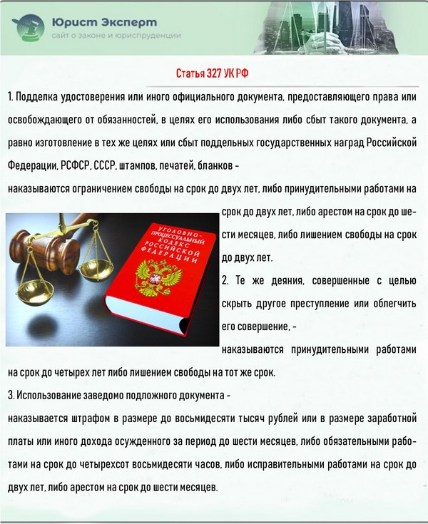 Статья 327 УК РФ