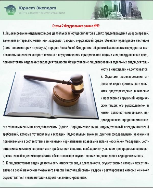 Статья 2 Федерального закона №99