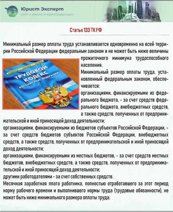 Статья 133 ТК РФ