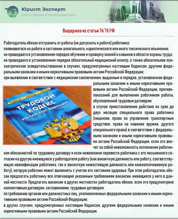 Выдержка из статьи 76 ТК РФ